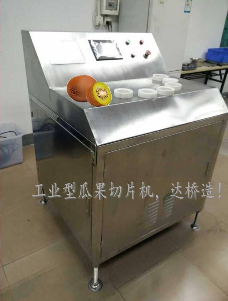 厂家供应猕猴桃切片机,秒切16片,片片正圆,猕猴桃加工设备