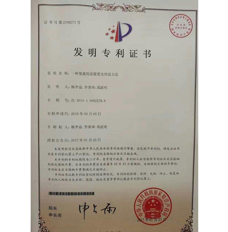 传送装置及传送方法专利