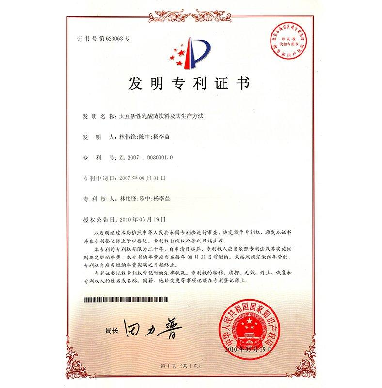 大豆专利1