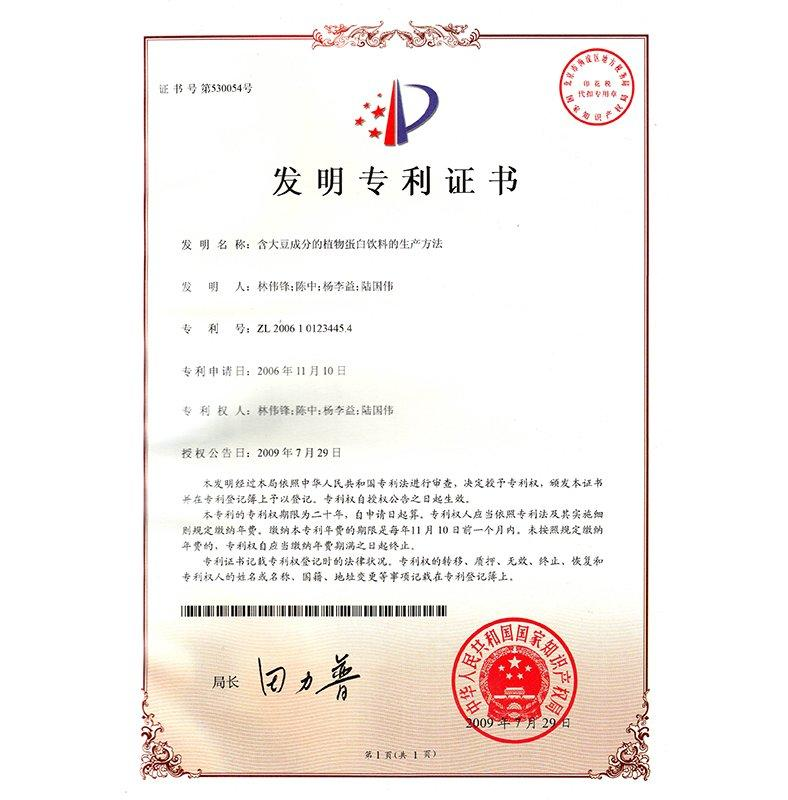 大豆专利2