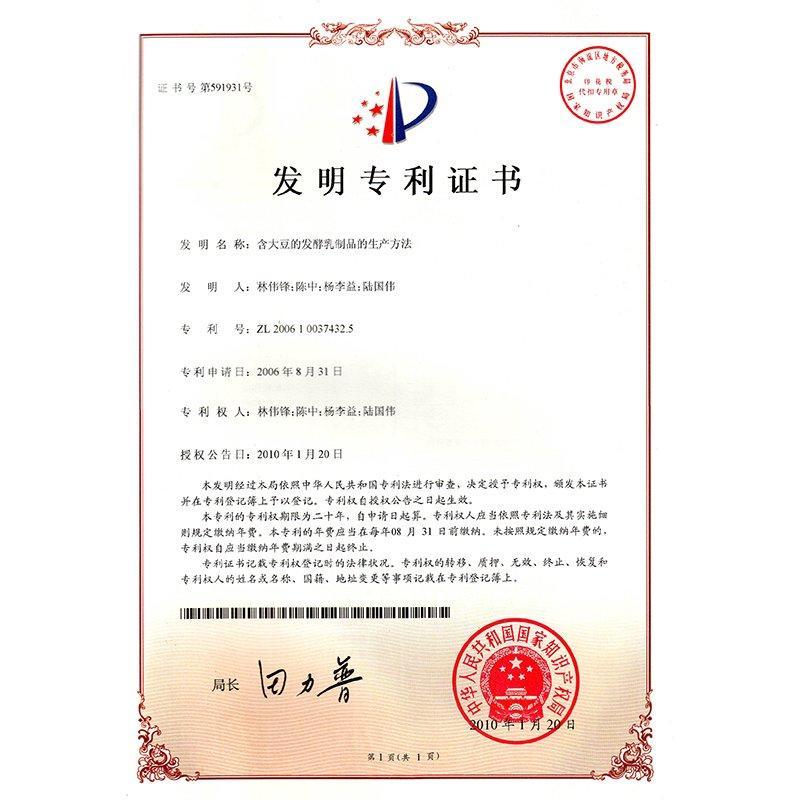 大豆专利3