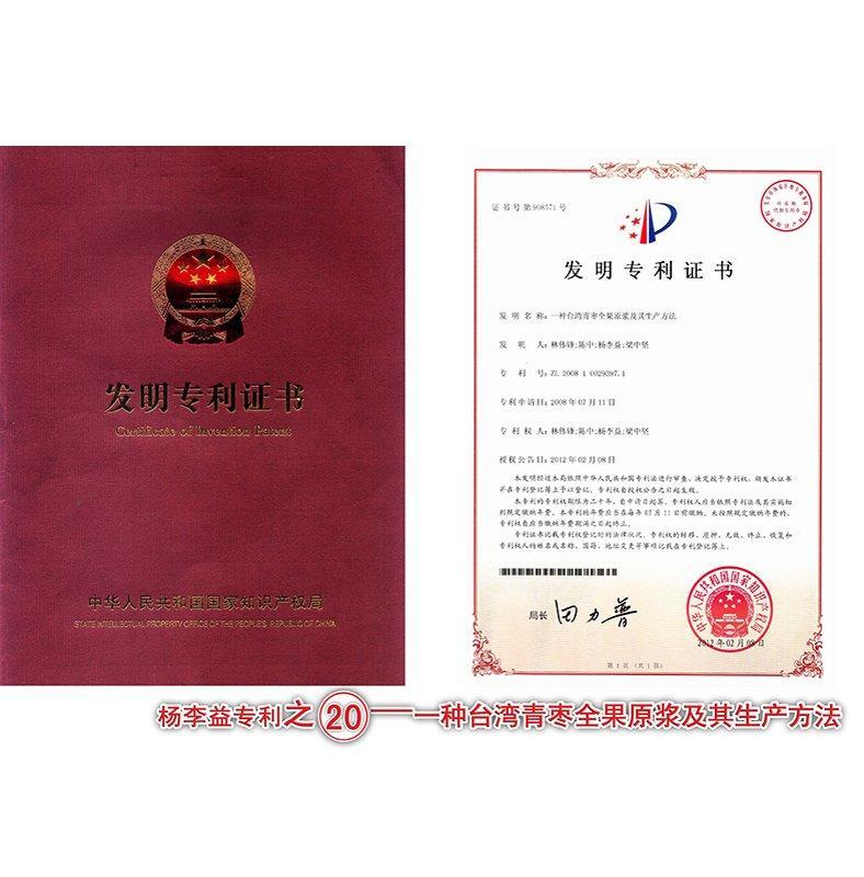 一种台湾青枣全果原浆及其生产方法
