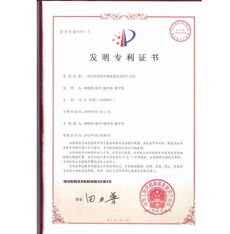 一种台湾青枣全果原浆生产及方法
