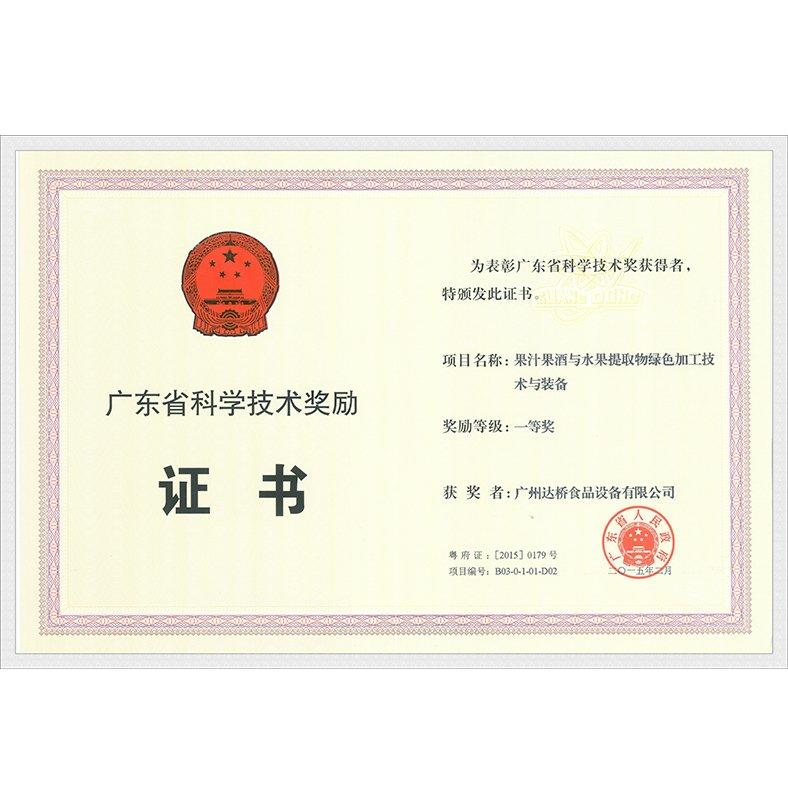 广东省科学技术一等奖
